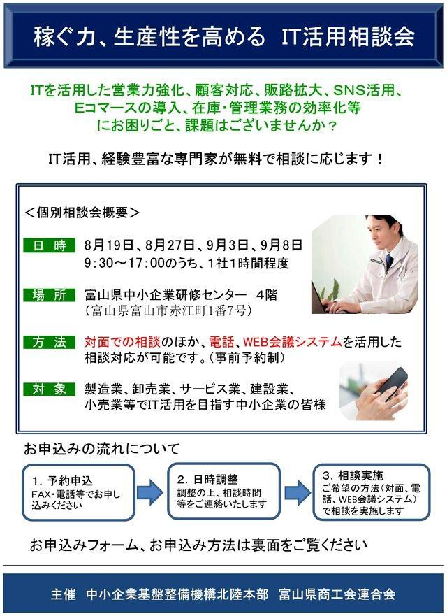 toyamaitsoudan_01.jpg