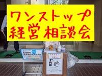 津幡町商工会でワンストップ経営相談会を開催