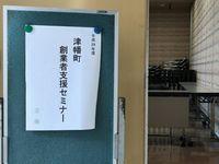 津幡町商工会で創業者支援セミナー