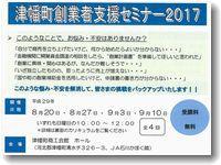 津幡町商工会創業支援セミナー