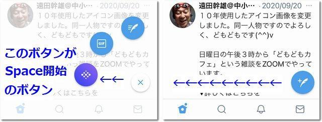 twitterspacebutton640.jpg