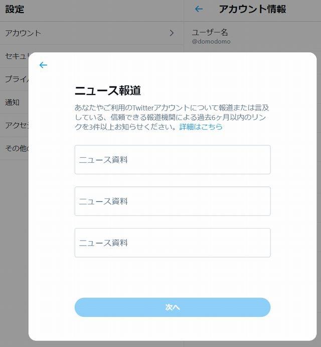 twitterverifiedaccountsrequest640007.jpg