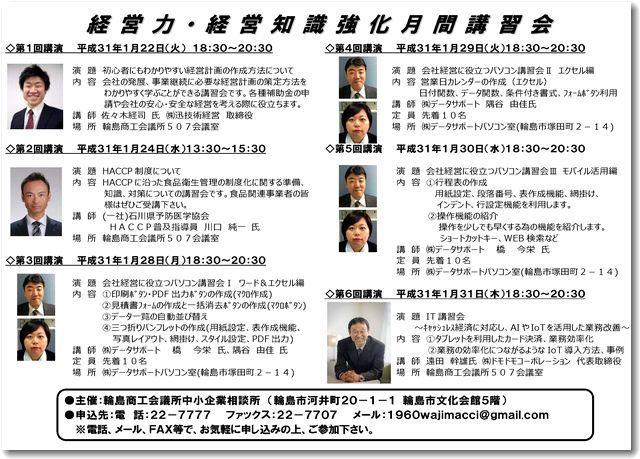 wajima201901seminar.jpg
