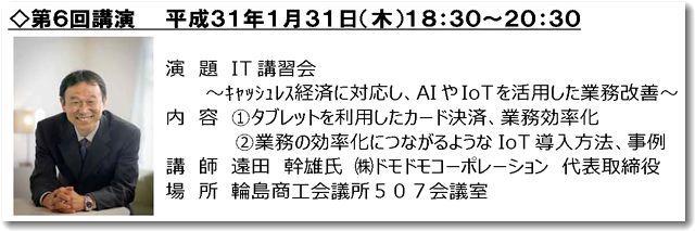 wajima201901seminartohda.jpg