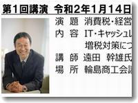 wajima2020seminar.jpg