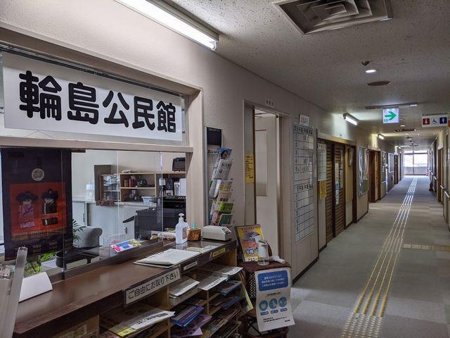 wajimakouminkan.jpg