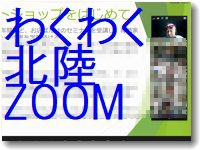 wakuwakuhokuriku20210709200.jpg