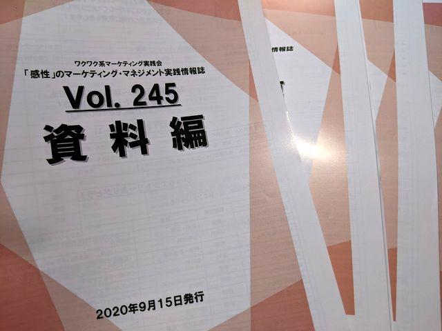 wakuwakusiryouhenvol245.jpg