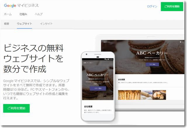 websitebldgoogle01.jpg