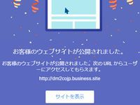 Googleのbusiness.siteは無料で作成できるホームページ
