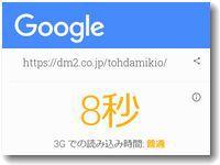 webspeedgoogle.jpg