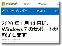 Windows7のサポート終了