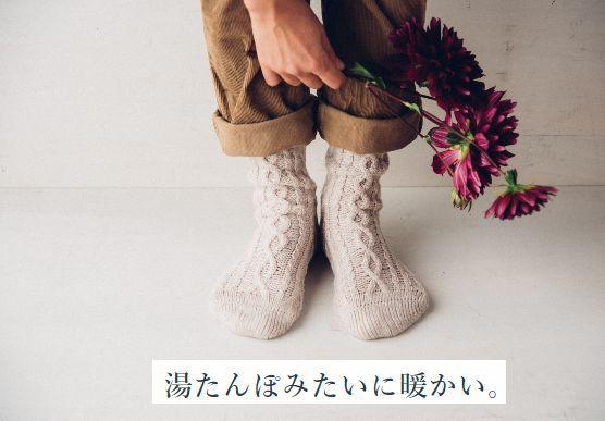 湯たんぽみたいに温かい靴下