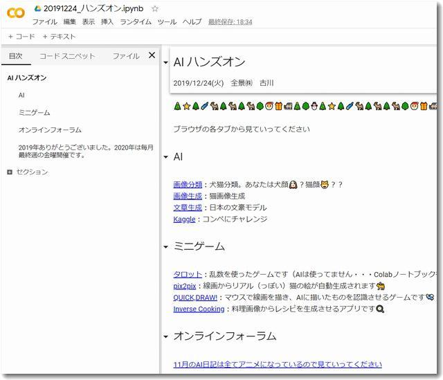 zenkeiaiforum20191224_006.jpg