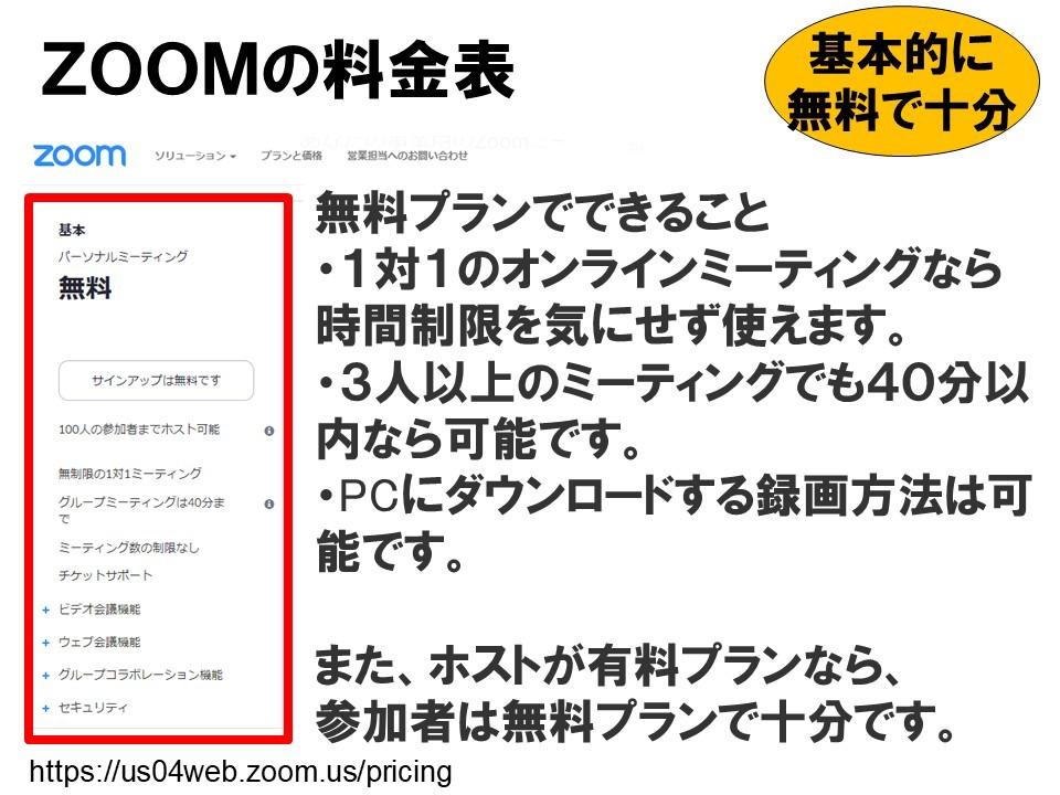 zoom008.jpg