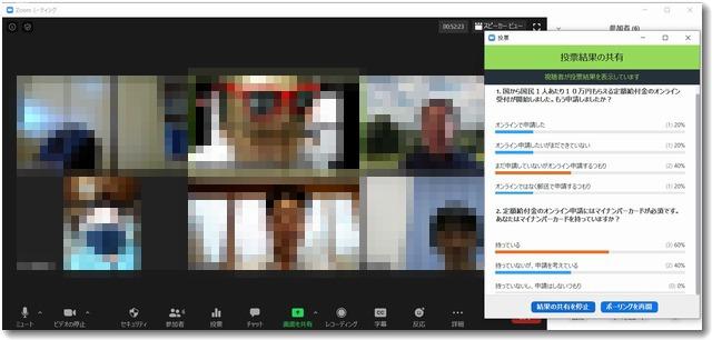 zoom20200503.jpg