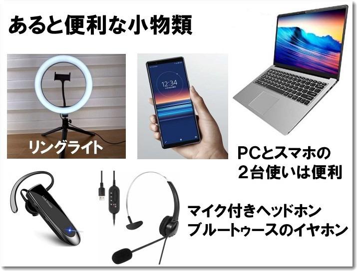 ZOOMホスト役