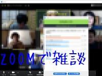 zoomkekka20200414200.jpg