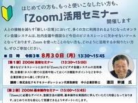 zoomseminar200wajima20210830fr.jpg