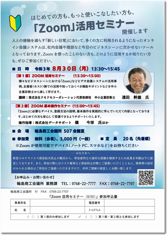 zoomseminarwajima20210830fr.jpg