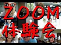 zoomtaiken200_20200527.jpg