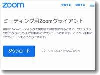 ZOOM5.4.6