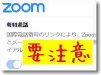 zoomyuuryoudenwa200.jpg