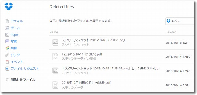 deleted_files