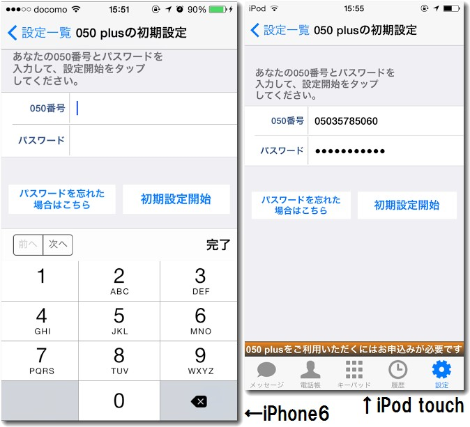 iphoneとipodtouchの両方で050plusを使う設定