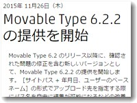 Movable Type 6.2.2の提供を開始