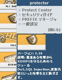 XOOPS_Protector