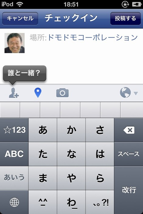 Checkin_iphone