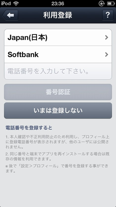 Ipodtouch5line_02