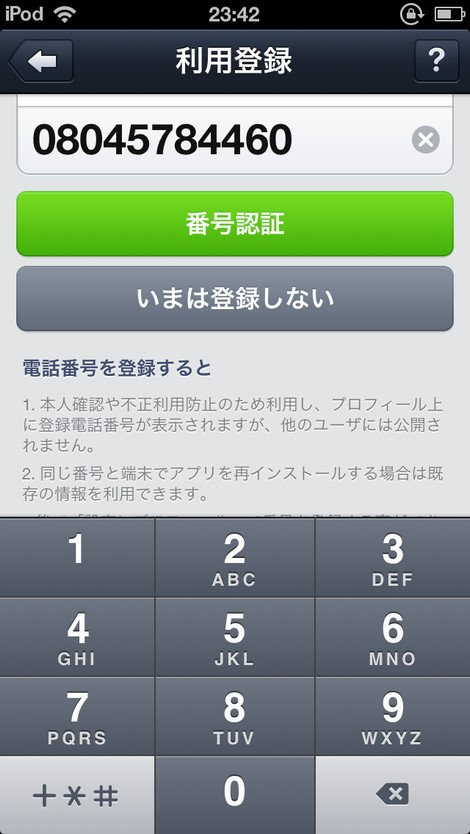 Ipodtouch5line_03