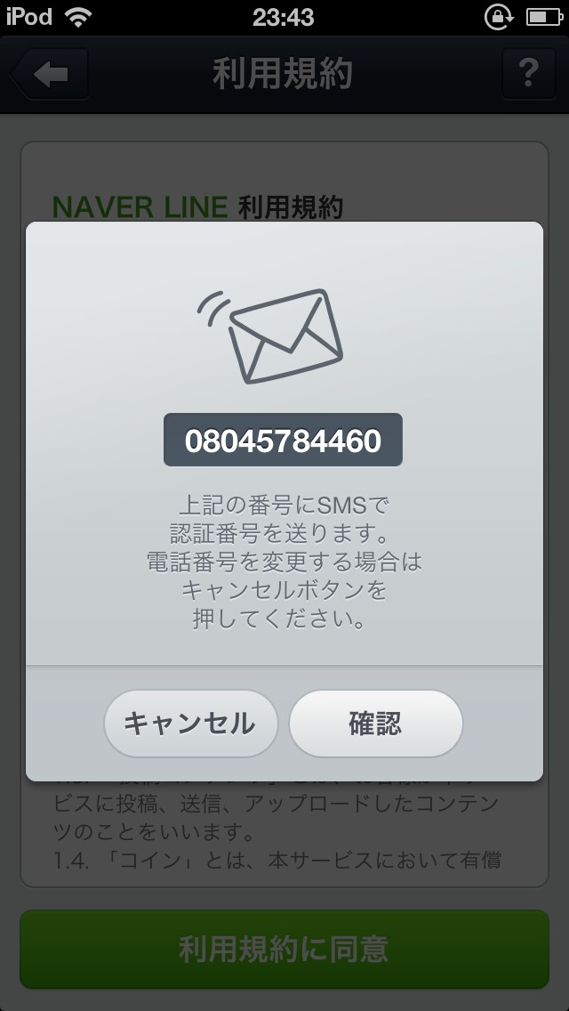 Ipodtouch5line_04