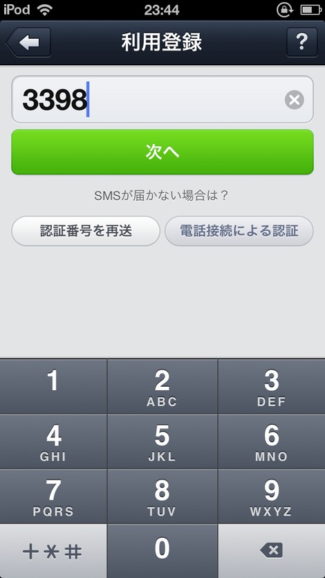 Ipodtouch5line_05