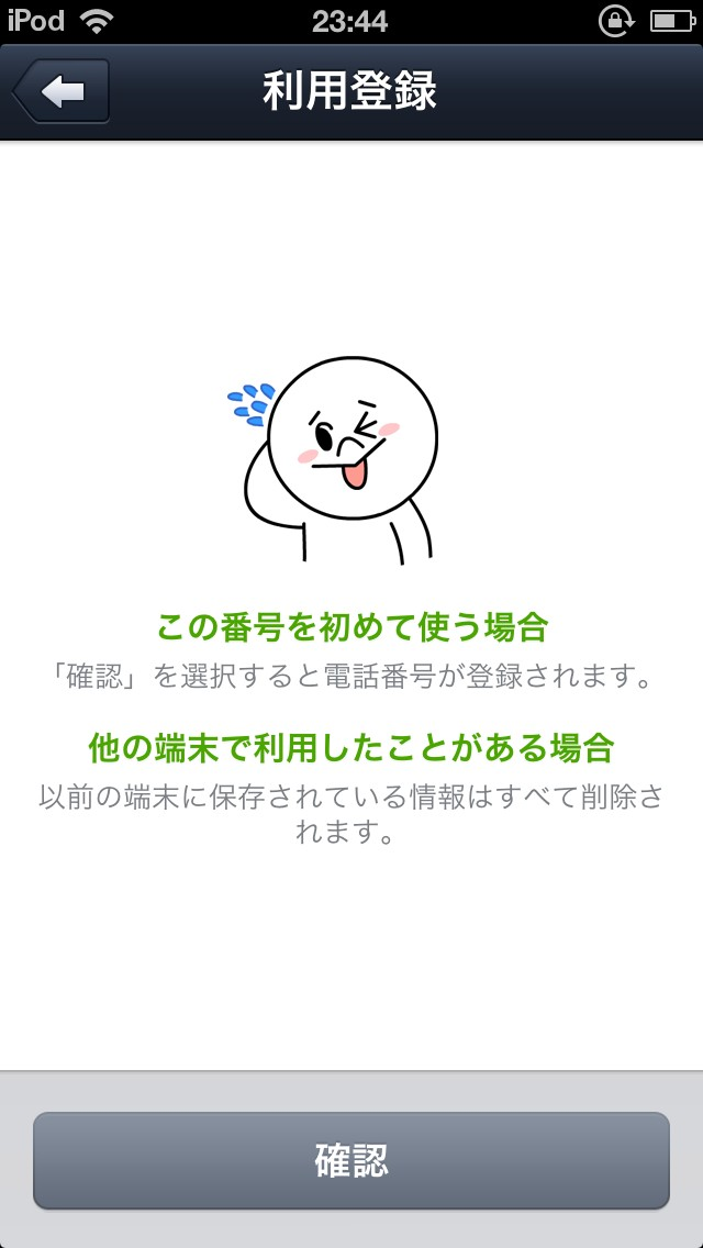 Ipodtouch5line_06
