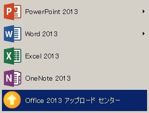 Office2013icon